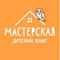 Издательство Мастерская Детских Книг - фото, картинка