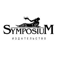 Symposium punctum, серия Издательства Симпозиум - фото, картинка