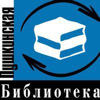 Издательство Пушкинская библиотека