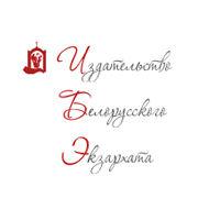 издательство Издательство Белорусского Экзархата - Белорусской Православной Церкви