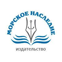 Энциклопедия морской культуры, серия Издательства Моркнига