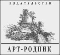 Энциклопедия, серия издательства Арт-Родник