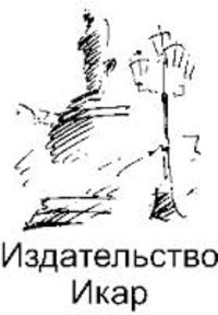 издательство ИКАР