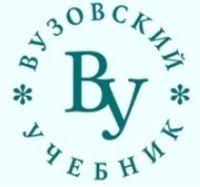 издательство Вузовский учебник
