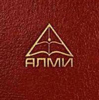 Издательство АлМи