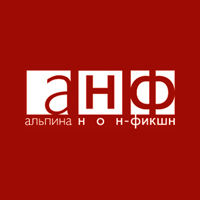 Издательство Альпина Нон-фикшн