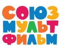 Киностудия Союзмультфильм - фото, картинка
