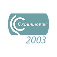 Демонстрационный материал для фронтальных занятий, серия Издательства Скрипторий 2003