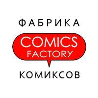 Издательство Фабрика комиксов - фото, картинка