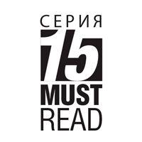 Must Read, серия Издательства Альпина Паблишер