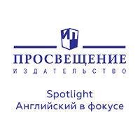 Английский в фокусе (Spotlight), серия издательства Просвещение