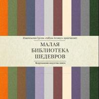 Малая библиотека шедевров, серия Издательства Азбука