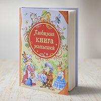 Все лучшие сказки, серия Издательства Росмэн-Пресс