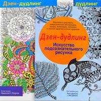 Дзен-дудлинг, серия издательства Попурри
