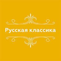 Русская классика, серия Издательства Эксмо