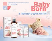 Baby Born, серия Производителя Эльфа