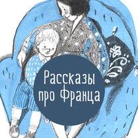 Рассказы про Франца, серия Издательства КомпасГид