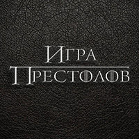 Блокнот. Игра престолов, серия Издательства Эксмо